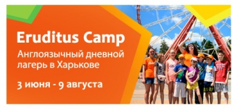 Летний дневной англоязычный лагерь в Харькове от eruditus education center