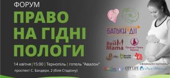 """Форум """"Право на гідні пологи"""" Тернопіль"""