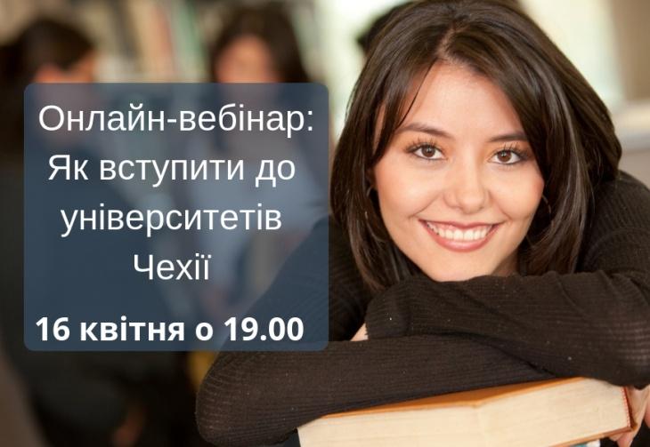 Онлайн-вебінар: Як вступити до університетів Чехії