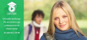 Онлайн-вебінар «Як вступити до університетів Німеччини»