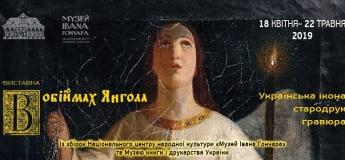 В объятиях Ангела. Украинская икона, старопечатные книги, гравюра