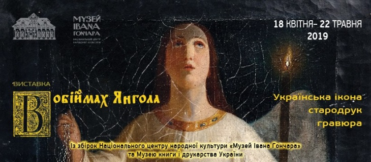 В обіймах Янгола. Українська ікона, стародруки, гравюра