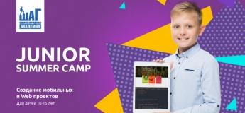 Junior Summer Camp - Создание мобильных и WEB проектов