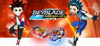 Чемпионат по BeyBlade Киевская Лига
