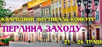 Міжнародний фестиваль музичного мистецтва, вокалу та хореографії