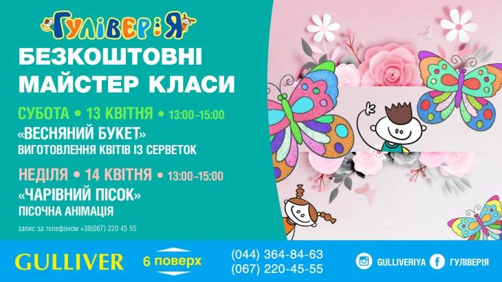 """Цветочные мастер-классы в ДРЦ """"ГулливериЯ"""""""