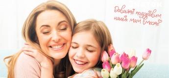 Семейный концерт ко Дню матери