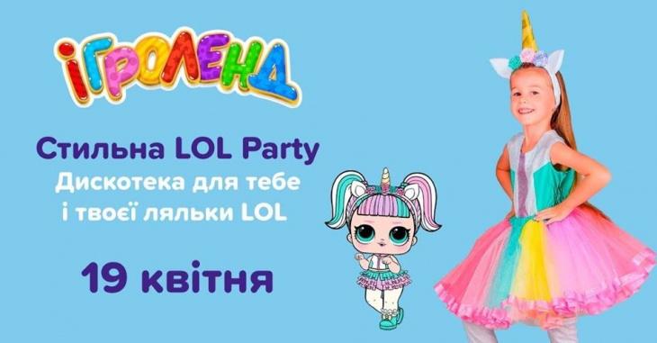 Cтильна LOL party: незабутнє свято для дівчаток