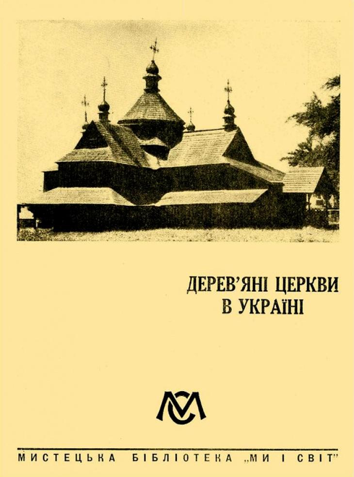 """Візит-здивування """"Дерев'яні церкви України"""""""
