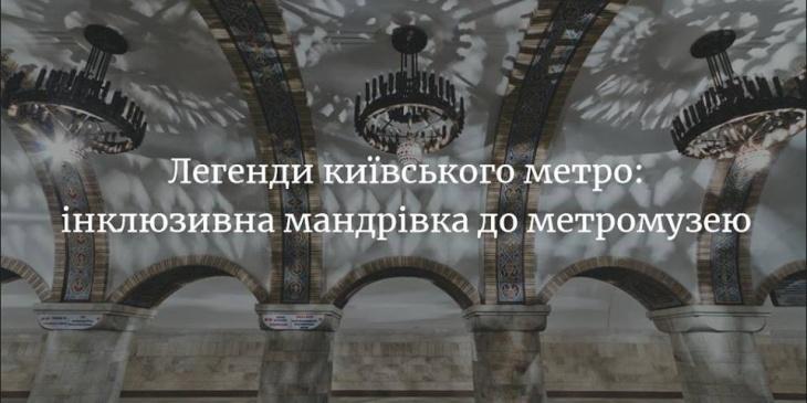 Легенды киевского метро. Инклюзивная экскурсия для детей