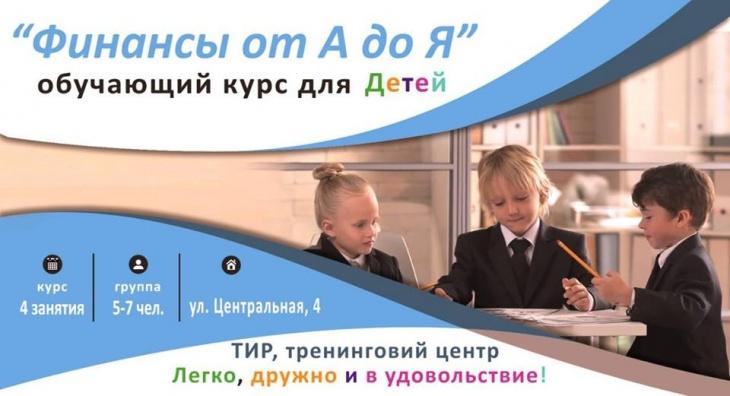 Курс финансовой грамотности для подростков