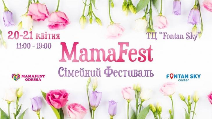 Весенний семейный фестиваль Mamafest