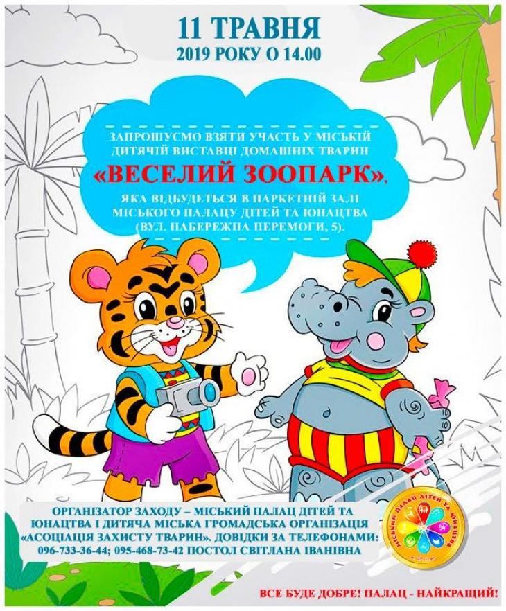 Веселий зоопарк - Виставка домашніх тварин