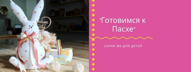 """Серия МК для деток """"Готовимся к Пасхе"""""""