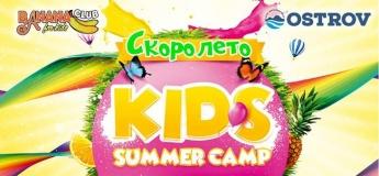 Детский летний лагерь на Острове