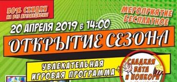 Открытие сезона 2019 в Веревочном S-Parkе