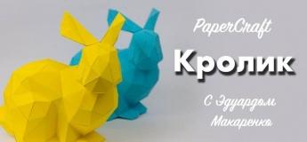 "Мастер-класс по PaperCraft ""Кролик"""