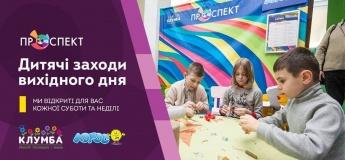 Детские мероприятия выходного дня в ТРК Проспект