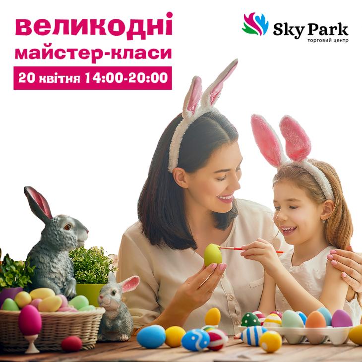 "Готуємось до Великодня разом з ТРЦ ""Sky Park"""