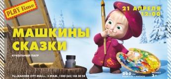"""Кукольный театр """"Машкины сказки"""""""