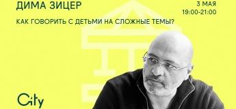 Дима Зицер о том, как говорить с детьми на сложные темы