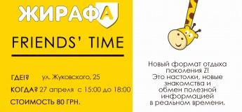 Вечер настольных игр Friends' Time