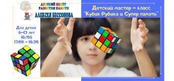 """Детский мастер-класс """"Кубик Рубика и Супер память"""""""