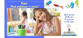 """Курс """"Мой ребенок - гений"""" для детей 8 - 10 лет"""