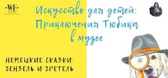 """Лекция-спектакль по немецким сказкам """"Гензель и Гретель"""""""