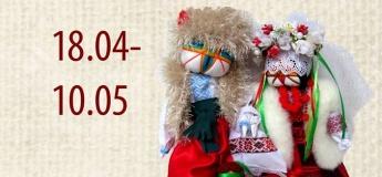 Виставка авторської ляльки