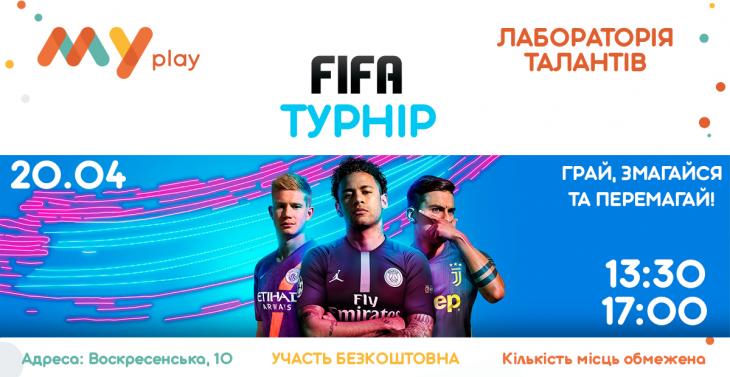 ТУРНІР по FIFA
