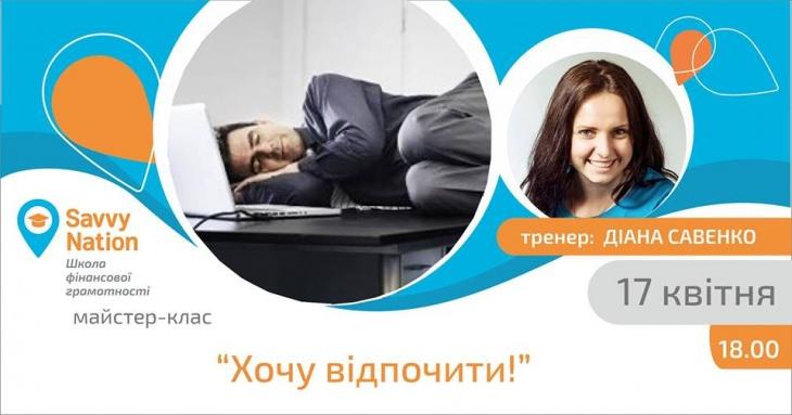 Майстер-клас: «Хочу відпочити! Тренінг для тих, хто втомився»