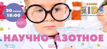 Научно-азотное шоу