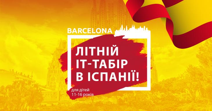 Літо у Барселоні: ІТ-табір для дітей 11-16 років