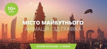 Інтенсив з Анімаціі та 3Д графіки - Місто майбутнього