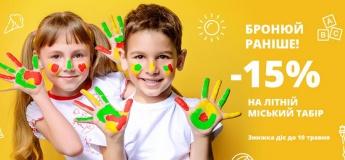 Дитячий міський IT табір+Англійська