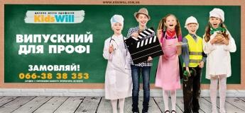 Детский выпускной в городе профессий KidsWill