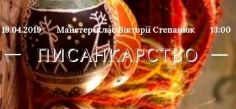 Майстер-клас Вікторії Степанюк «Писанкарство»