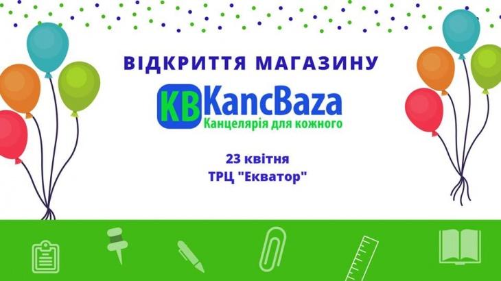 """Відкриття магазину KancBaza в """"Екваторі"""""""