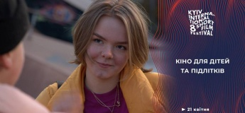 Кіно для дітей та підлітків на KISFF2019