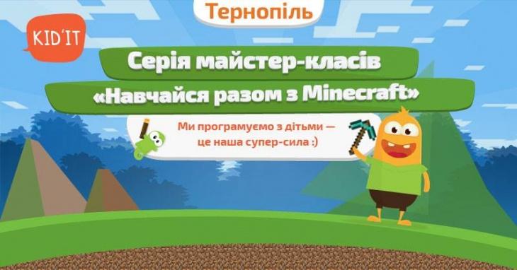 """Серія майстер-класів """"Навчайся разом з Minecraft"""""""