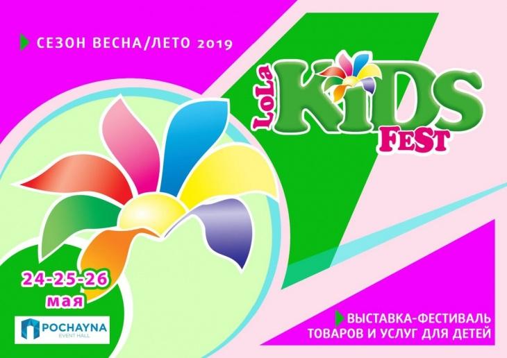 "Триденний фестиваль ""Lolakids Fest & Ukrainian Kid's Fashion Week"""