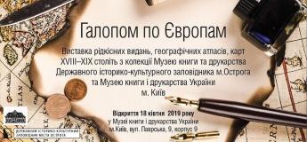 """Выставка """"Галопом по Европам"""""""