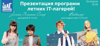 Презентация летних IT-лагерей