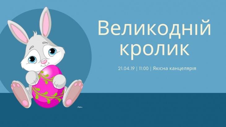 """Майстер-клас """"Великодній кролик"""""""