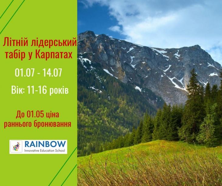 """Лідерський літній табір у Карпатах """"Rainbow"""""""