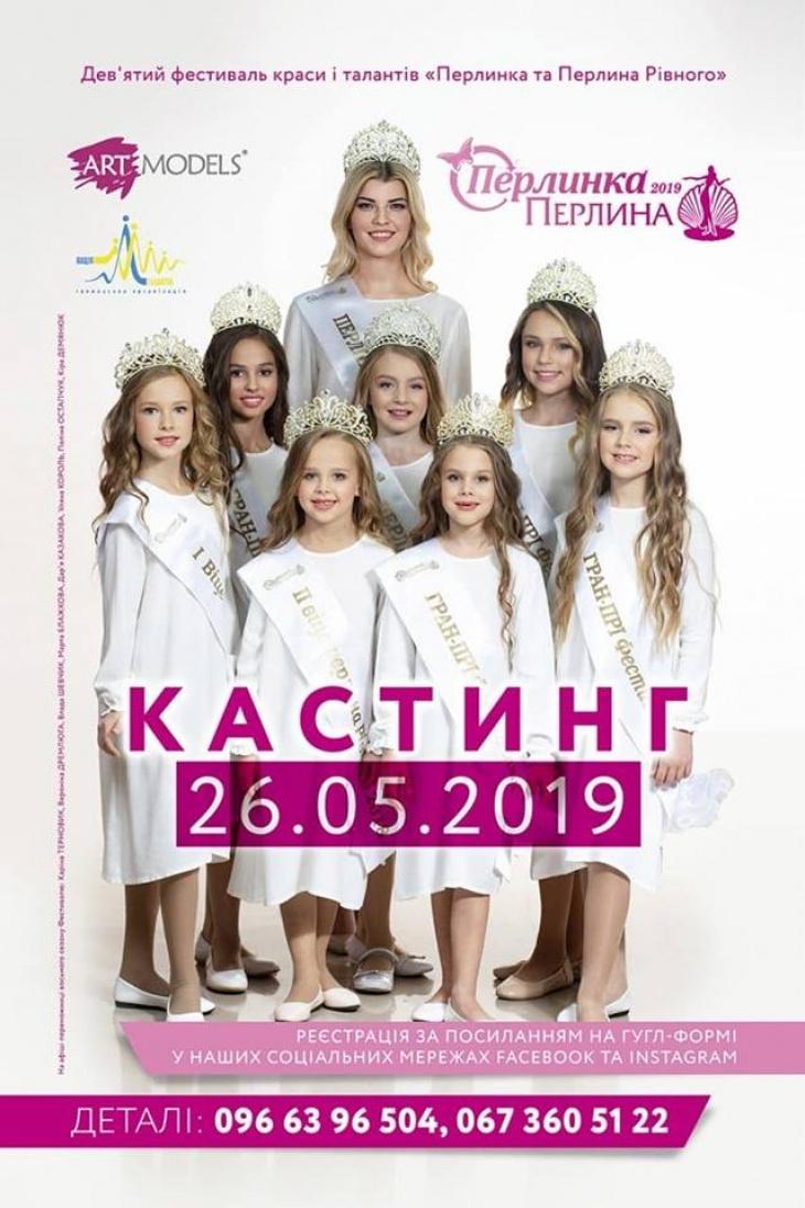 """Кастинг фестивалю """"Перлинка Рівного та Перлина Рівного 2019"""""""