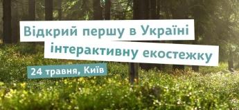 Відкриття першої в Україні інтерактивної міської екостежки