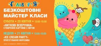 """Креативні майстер-класи в ДРЦ """"ГуліверіЯ"""""""