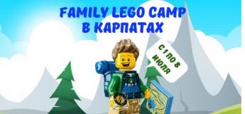 Lego лагерь в Карпатах